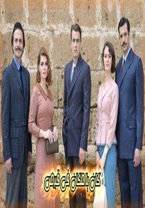 مسلسل كان يا مكان في قبرص الموسم الأول